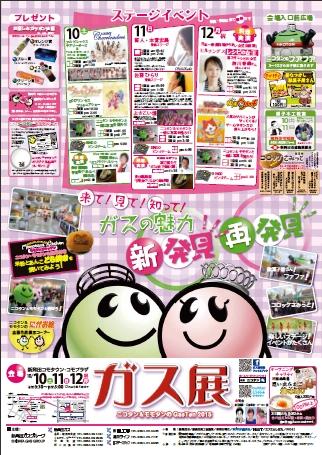 ガス展2015新発田会場