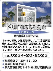 新発田ガスショールームくらすテージ