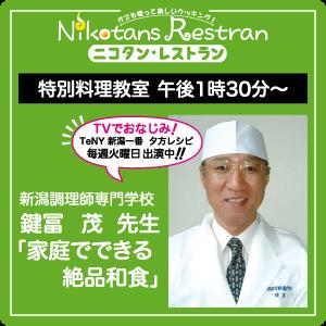 鍵冨 茂先生「家庭でできる絶品和食」