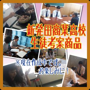 新発田商業高校