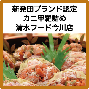 清水フード今川店