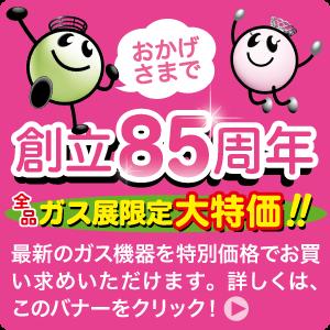 創立85周年ガス展限定大特価!!