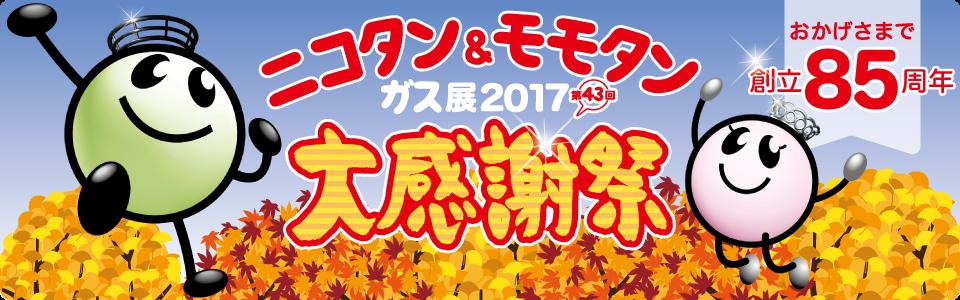ガス展2017大感謝祭