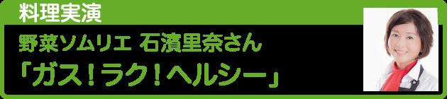料理実演・石濱里奈さん
