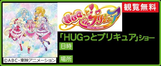「HUGっとプリキュア」ショー