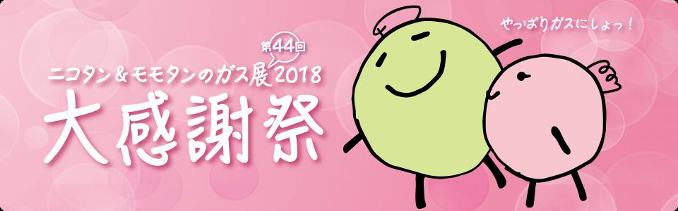 ガス展2018大感謝祭
