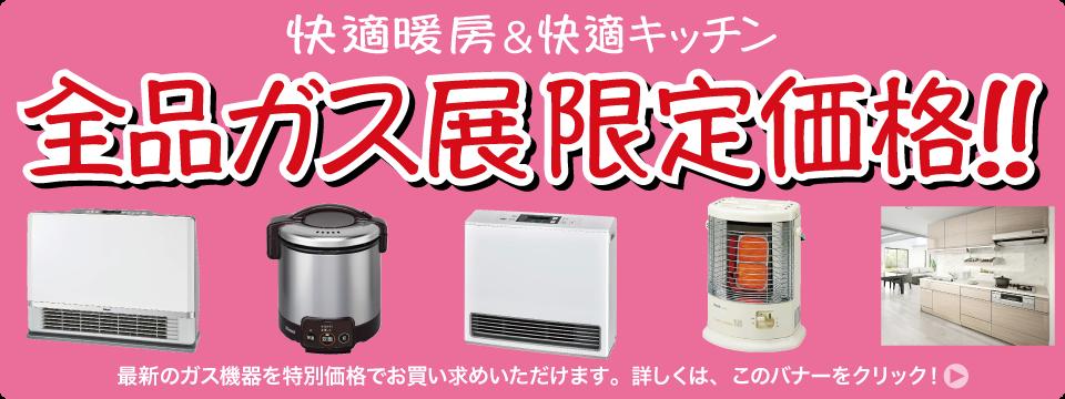 全品ガス展限定価格!!・新発田(2018)