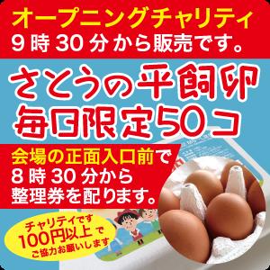 さとうの平飼卵毎日限定50コ