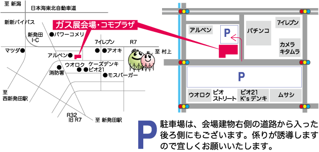 新発田会場駐車場のご案内