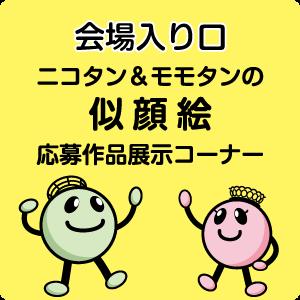 2019ニコモモ似顔絵