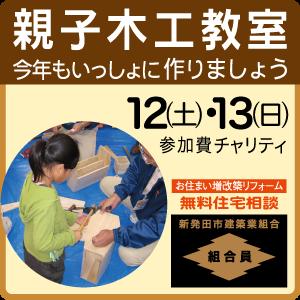 2019親子木工教室