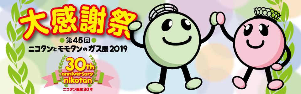 ガス展2019大感謝祭