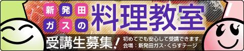 新発田ガスの料理教室 受講生募集!